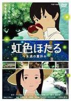 Nijiiro Hotaru - Eien no Natsuyasumi -  (DVD) (日本版)