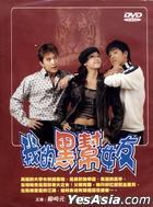 She is Cool (DVD) (End) (Multi-audio) (KBS TV Drama) (Taiwan Version)
