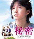 Himitsu (Blu-ray) (Japan Version)