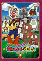 Majime ni Fumajime Kaiketsu Zorori Zekkocho! Vol.6 (Japan Version)