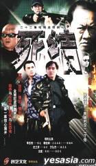 Si Jie (Vol. 1-22) (China Version)