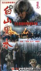 KANG RI ZHAN ZHENG GU SHI PIAN BAI SHAN HEI SHUI (VCD) (China Version)