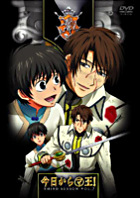 Kyo kara Maou! (Third Season) (DVD) (Vol.7) (Japan Version)