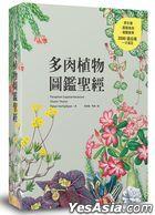 Duo Rou Zhi Wu Tu Sheng Jing SUCCULENTS