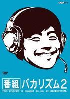 BANGUMI BAKARHYTHM 2 (Japan Version)