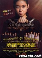 Solomon's Perjury Part 2: Judgement (2015) (DVD) (Taiwan Version)
