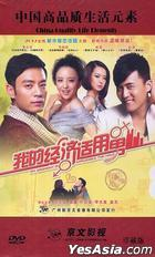 My Economy Is Applicable The Male (DVD) (End) (China Version)