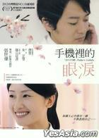 Father's Lullaby (DVD) (Taiwan Version)