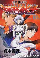 Shinseiki Evangelion (Vol.10)
