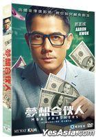 夢想合伙人 (2016) (DVD) (香港版)