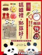Gao Hun Li ' Dian Suan Hao ? _ _ Hun Li Tong Chou Shi Pei Ni Tan Hun Lun Jia