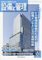 Setsubi to Kanri 05697-06 2021