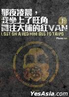 Lost On A Red Mini Bus To Taipo 1