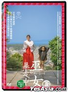 Miko Girl (2017) (DVD) (Taiwan Version)