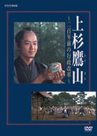Uesugi Yozan - 200 nen Mae no Gyosei Kaikaku (Japan Version)