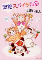 monzetsu supairaru shinchiyou bunko mi 34 11