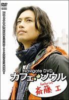 Cafe Seoul - Featuring Saito Takumi (Making) (DVD) (Japan Version)