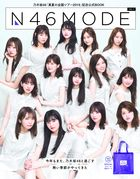 Nogizaka46 Midsummer National Tour Official SPECIAL BOOK N46 MODE vol.1