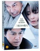 The Third Murder (DVD) (Korea Version)