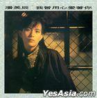 Wo Ceng Yong Xin Ai Zhu Ni (Reissue Version)