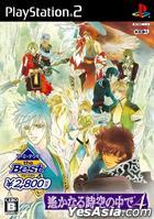 Harukanaru Tokinonakade 4 (Bargain Edition) (Japan Version)