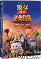 Toy Story That Time Forgot  (2014) (DVD) (Hong Kong Version)
