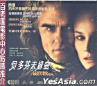 Copying Beethoven (VCD) (Hong Kong Version)