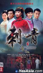 Sea Mother (DVD) (End) (China Version)