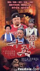 Shi Wu Guan (H-DVD) (End) (China Version)