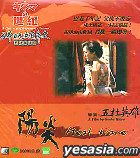 A Century Of Japanese Cinema - Heat Wave (Hong Kong Version)