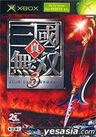 Shin Sangokumusou 3 (Chinese Version)
