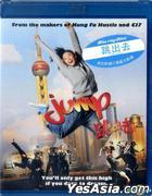 Jump (2009) (Blu-ray) (Hong Kong Version)
