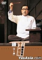 Shochiku Shinkigeki - Kanbi Fujiyama Tsuzumi (Japan Version)
