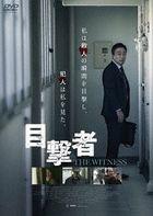 The Witness  (DVD) (Japan Version)