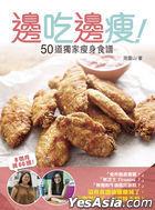 Bian Chi Bian Shou - 50 Dao Du Jia Shou Shen Shi Pu