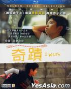 I Wish (2011) (Blu-ray) (English Subtitled) (Hong Kong Version)