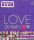 2005 Love Songs Collection (2VCD)