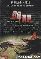 致命請柬 (DVD) (中國版)