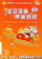 Chang Chang Xue Xue  Sheng Dan Ge Qu  Zhong Ying Dui Zhao (DVD)