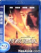 The Accidental Spy (Blu-ray) (Taiwan Version)