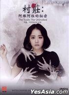 村庄 (DVD) (1-16集) (完) (韩/国语配音) (中英文字幕) (SBS剧集) (新加坡版)