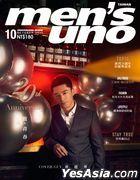 Men's Uno Taiwan Vol. 230 Oct 2018