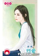 Hong Ying Tao 1020 -  Lie Ai