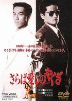 SARABA ITOSHI NO YAKUZA (Japan Version)