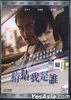 The Big Call (2017) (DVD) (Malaysia Version)