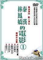 Lin Feng Jiao  Qin Han De Dian Ying (1) (Taiwan Version)