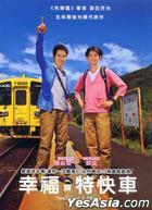 Take The A Train (DVD) (Taiwan Version)
