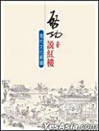 啓 Gong Shuo Hong Lou -  Qing Dai Wen Hua Jie Du