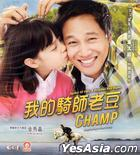Champ (VCD) (Hong Kong Version)