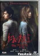 The Tag-Along: Devil Fish (2018) (DVD) (Hong Kong Version)